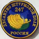 Воинская часть 54801