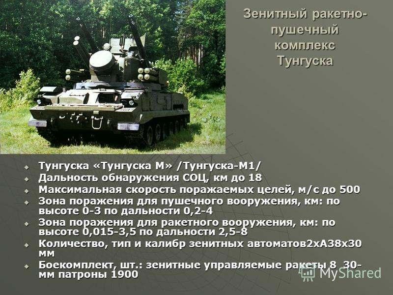 ЗПРК Тунгуска