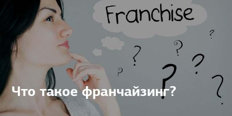 Определение франшизы