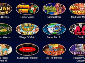 Играть онлайн азартные игры