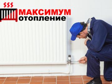 Замена батарей в Москве и Московской области