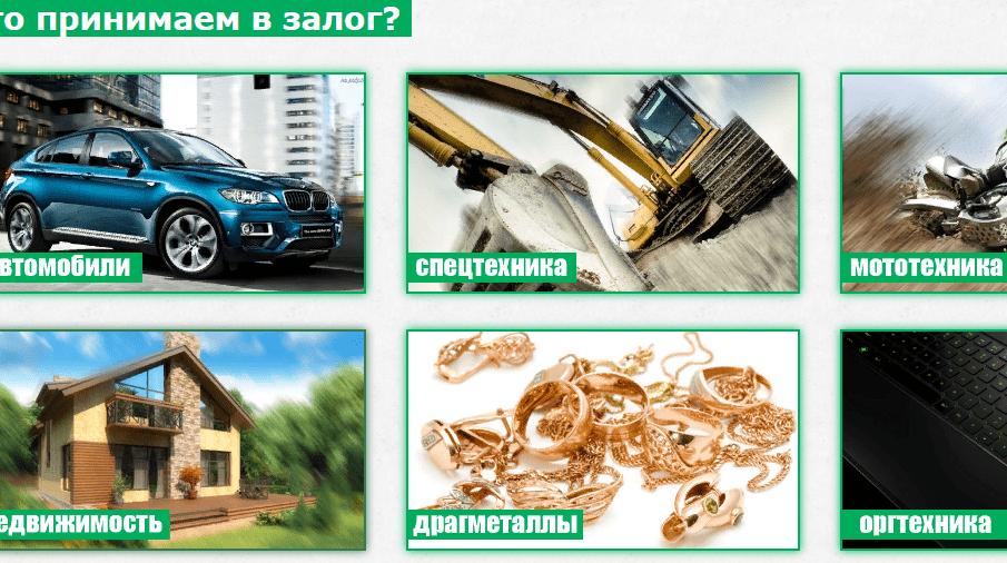 Автоломбард в Красноярске.