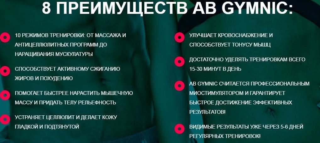 Купить пояс для похудения Ab Gymnic
