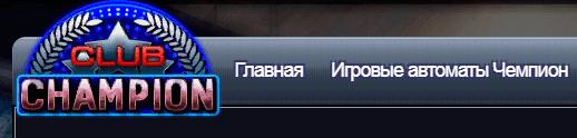 ОНЛАЙН КЛУБ ЧЕМПИОН