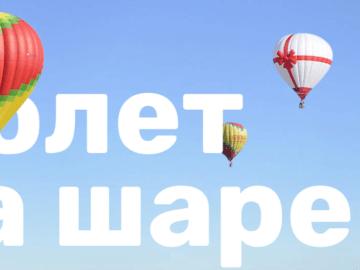 Полет на воздушном шаре «Аэронавт»