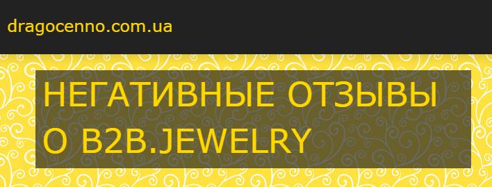 Проект B2B Jewelry