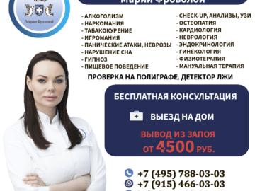 Профессиональная помощь в лечении зависимости с гарантией