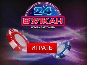 Игровые аппараты от онлайн казино Вулкан 24
