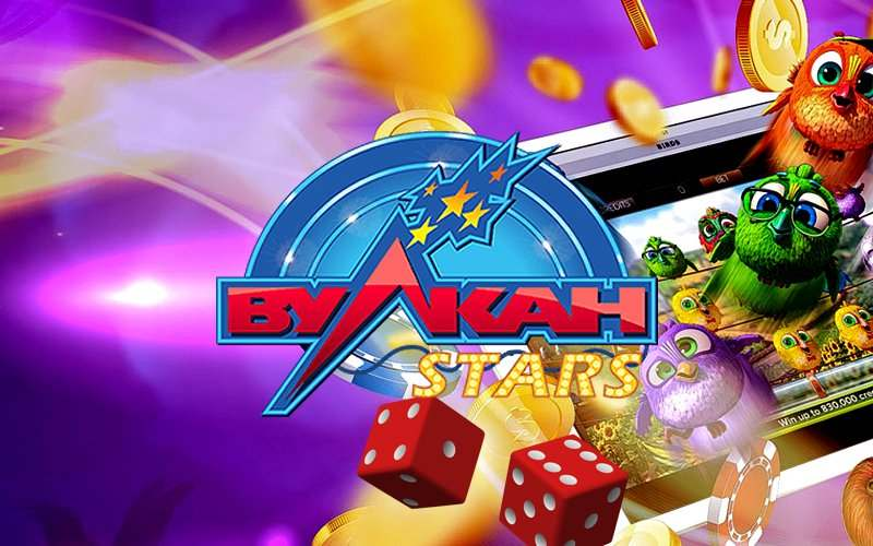 Официальное казино онлайн Вулкан Stars