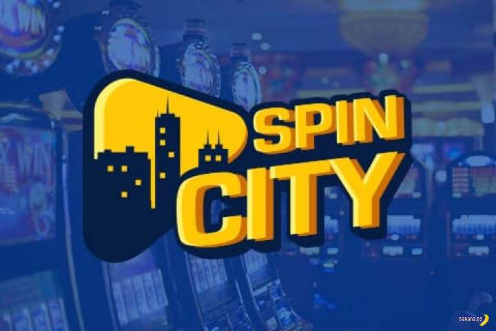 Бонусы и промокоды в spin city casino