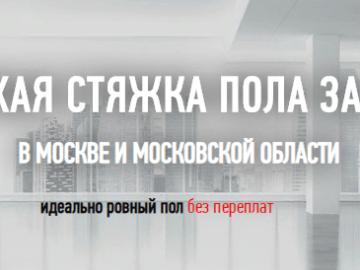 Стяжка пола в Москве