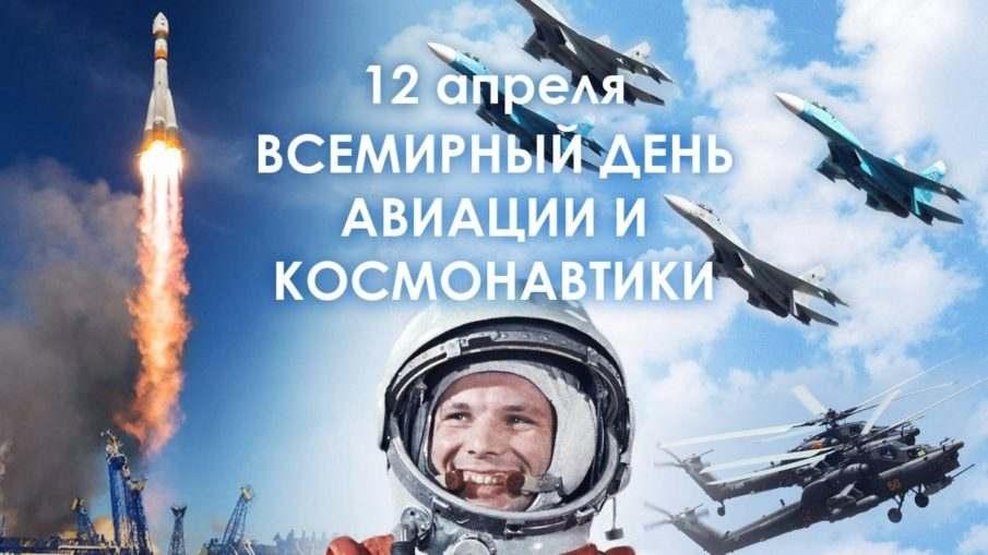Про 12 апреля день космонавтики