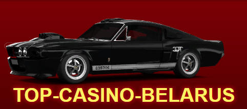 Онлайн казино Беларуси