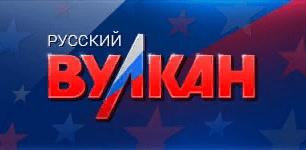 Русский Вулкан игровой клуб