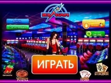 Игровые автоматы в Вулкан Казино