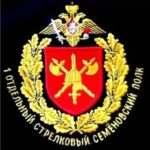 1-й отдельный стрелковый Семеновский полк