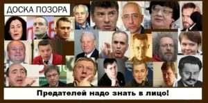 Российская пятая КОЛОННА