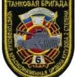 Воинская часть 54096