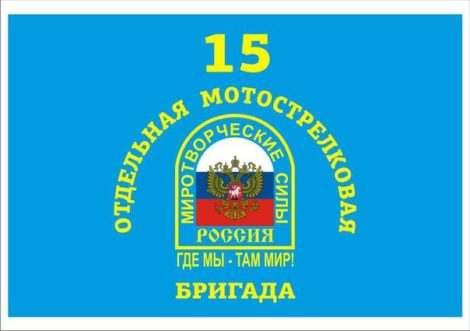 15 миротворческая бригада