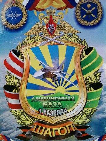 Воинская часть 69806