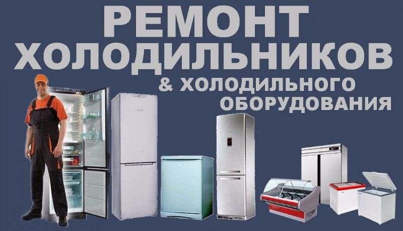Ремонт холодильников по всему городу