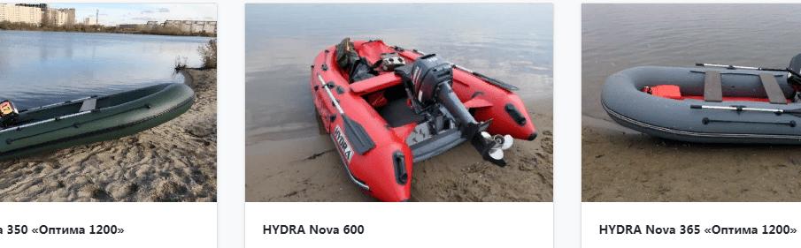 Лодки гидра
