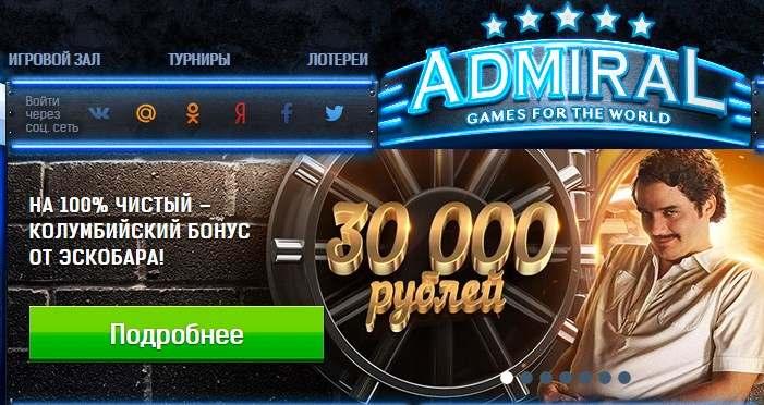 Игровые автоматы от казино Адмирал