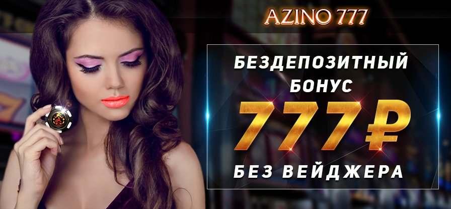Популярные игровые автоматы с повышенной денежной отдачей от Азино 777