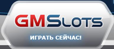 GMslots онлайн казино