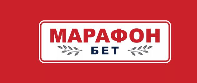 Букмекерская компания Марафон