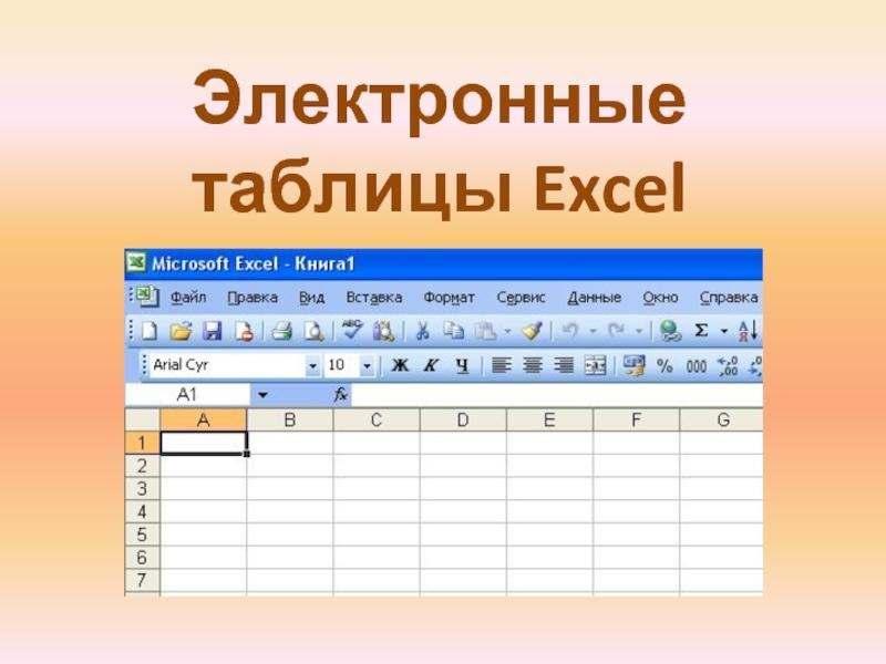 Возможности Excel