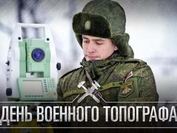8 февраля - День военного топографа в России
