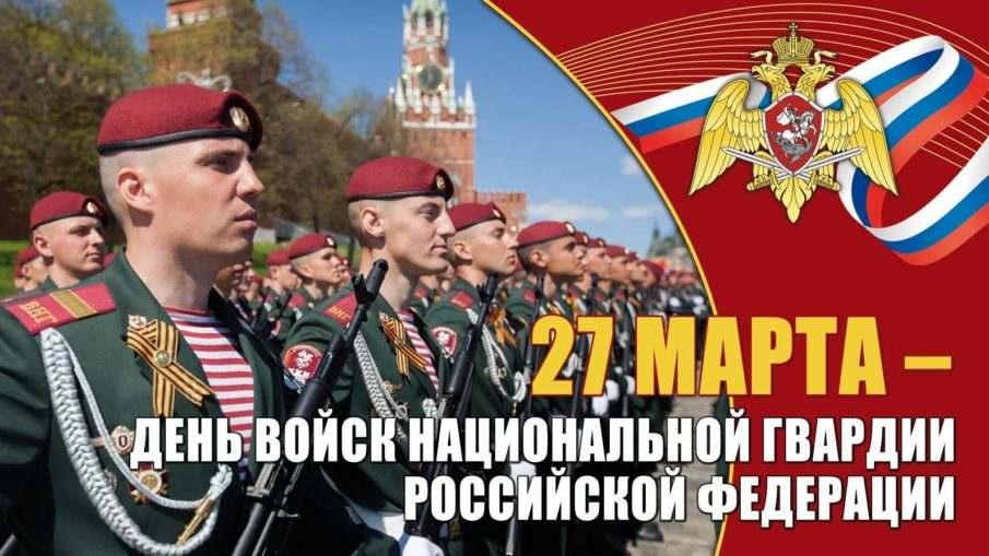 27 марта - День войск национальной гвардии