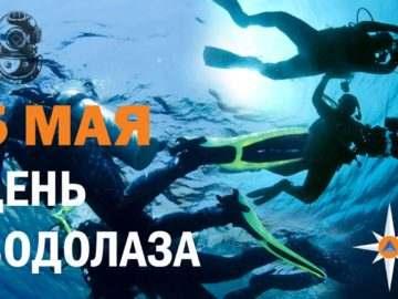 5 мая – День водолаза в России