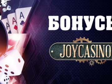 Джойказино официальный сайт