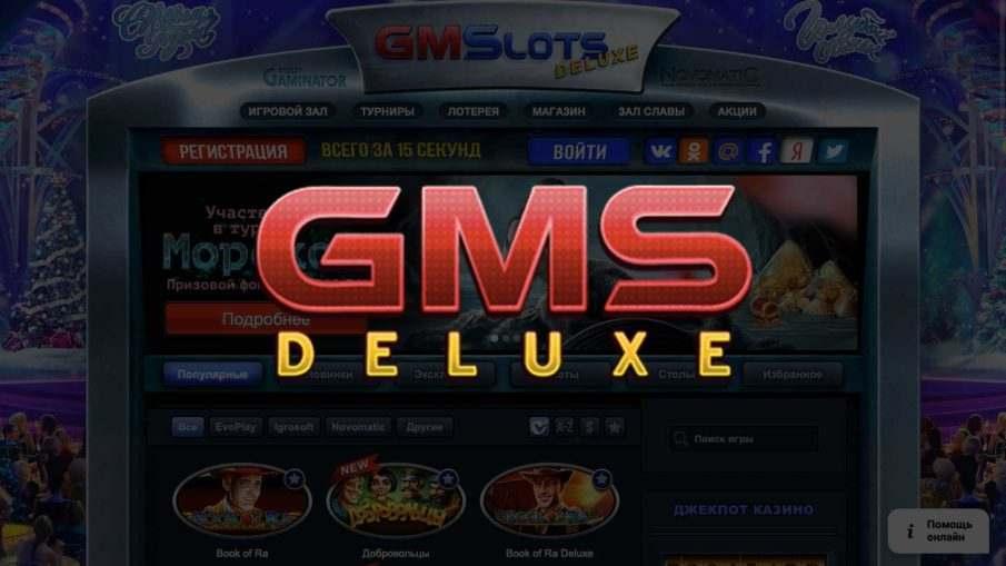 Официальный сайт GMS casino