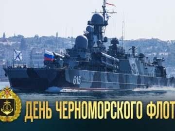 День Черноморского флота России