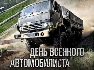 День военного автомобилиста