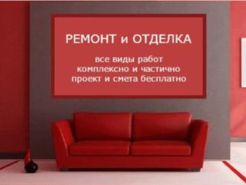 Ремонт квартиры в новостройке под ключ