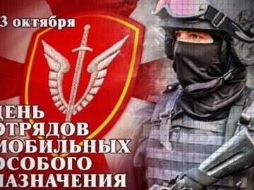 День образования ОМОН в России