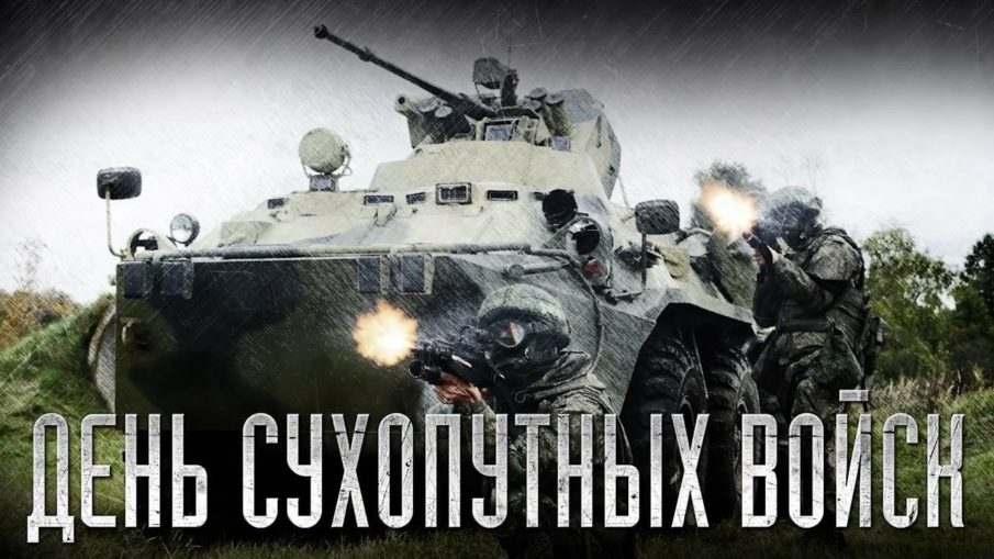 День сухопутных войск Российской Федерации