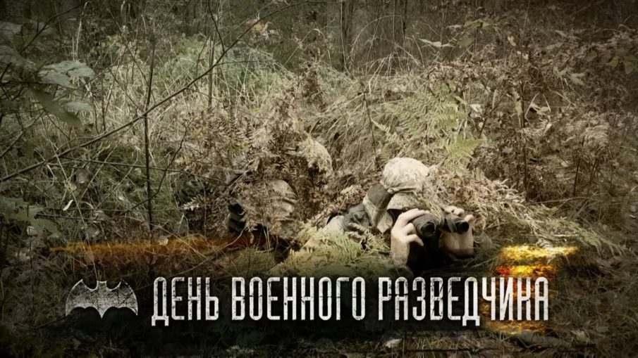 День военного разведчика в России