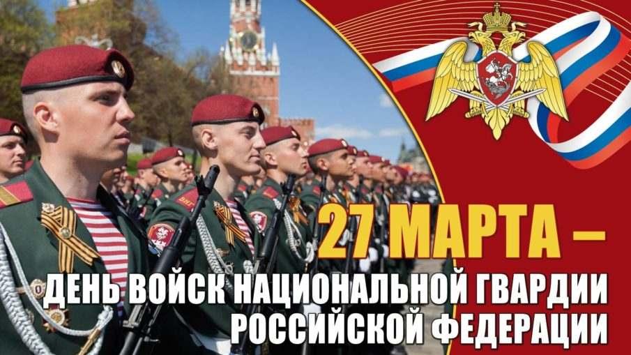 День войск национальной гвардии